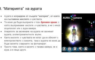 03-aura-meteria